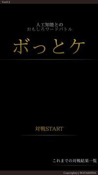 人工知能とお笑いワードバトル『ボっとケ』 poster