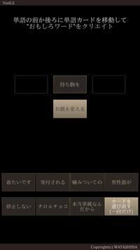 人工知能とお笑いワードバトル『ボっとケ』 apk screenshot