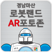 경남 마산 로봇랜드 AR포토존 icon