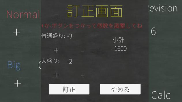 JunCurryCalc screenshot 2