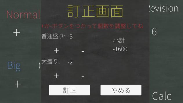 JunCurryCalc screenshot 5