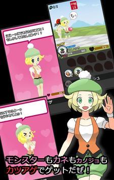 カツアゲモンスター ブラック&ブラック screenshot 1