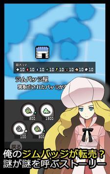 カツアゲモンスター ブラック&ブラック screenshot 2