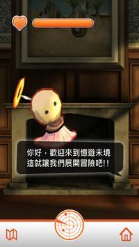 憶遊未境 Beta (原型測試版) (Unreleased) apk screenshot