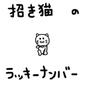 招き猫のラッキーナンバー icon