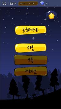 Battle Sudoku screenshot 1