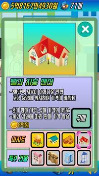 삥뜯기 게임 apk screenshot