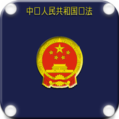 中华人民共和国宪法 icon