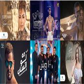 أجمل الأغاني المصرية 2018 icon
