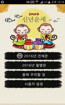2016년신년운세 poster
