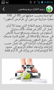 رجيم التفاح : سريع ومضمون apk screenshot