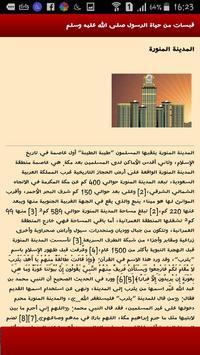 -المدينة المنورة مهد الحضارة - apk screenshot