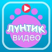 Best Video Luntik icon