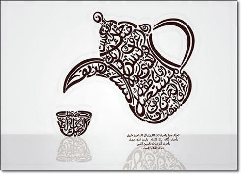 Creative Arabic Calligraphy Design Apk Screenshot