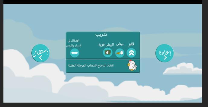 Al Hassan screenshot 1