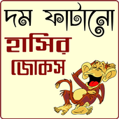 দম ফাটানো হট জোকস ও মজার কৌতুক – funny hot jokes icon