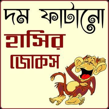 দম ফাটানো হট জোকস ও মজার কৌতুক – funny hot jokes poster