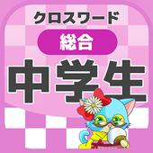 中学生 総合クロスワード 無料印刷OK! 勉強アプリ icon