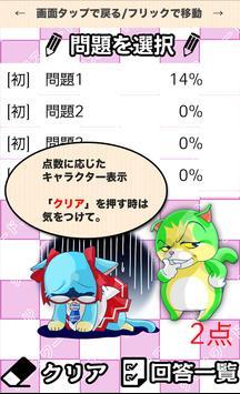 中学生 総合クロスワード 無料印刷OK! 勉強アプリ screenshot 3