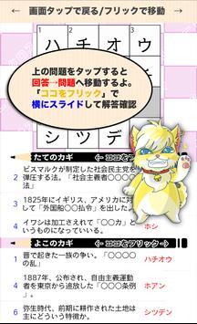 中学生 総合クロスワード 無料印刷OK! 勉強アプリ screenshot 12