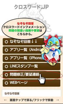 中学生 総合クロスワード 無料印刷OK! 勉強アプリ screenshot 22