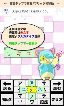 中学生 総合クロスワード 無料印刷OK! 勉強アプリ screenshot 2