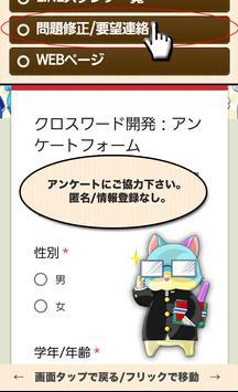 中学生 総合クロスワード 無料印刷OK! 勉強アプリ screenshot 7