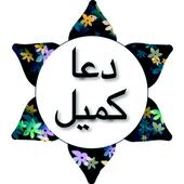 Dua e Kumail icon