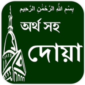 Dua with Bangla meaning icon
