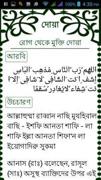 Dua with Bangla meaning screenshot 3