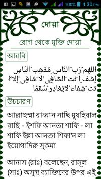 Dua with Bangla meaning apk screenshot