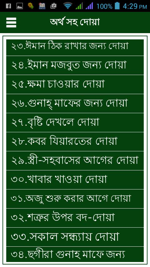 Dua with Bangla meaning for Android - APK Download