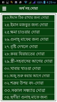 Dua with Bangla meaning screenshot 1