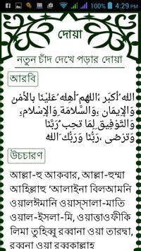 Dua with Bangla meaning screenshot 2