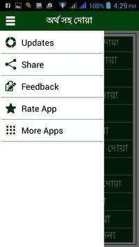 Dua with Bangla meaning screenshot 7
