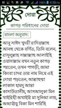 Dua with Bangla meaning screenshot 4