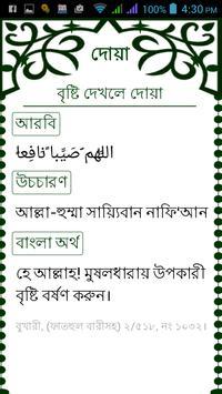Dua with Bangla meaning screenshot 5