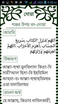 Dua with Bangla meaning screenshot 6