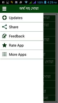Dua with Bangla meaning apk screenshot