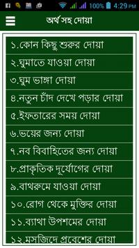 Dua with Bangla meaning poster