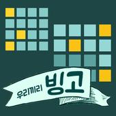 우리끼리 빙고 icon