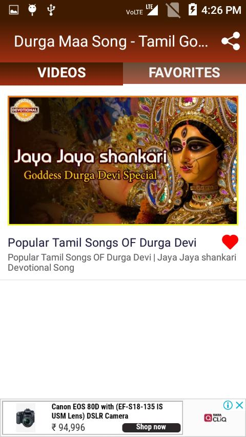 Durga Maa Song - Tamil God Songs for Android - APK Download