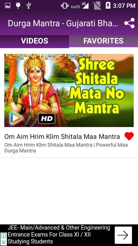 Durga Mantra - Gujarati Bhajan for Android - APK Download