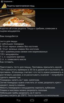 Рецепты пиццы дома apk screenshot