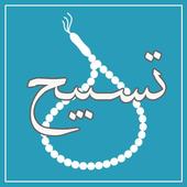 Tasbeeh-counter icon