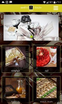 حلويات ركن القصيم screenshot 2