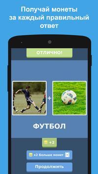 Угадай спорт по инвентарю screenshot 5