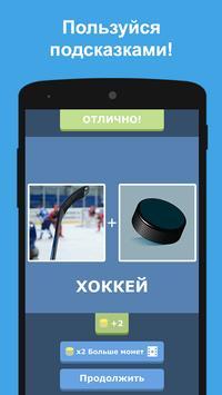 Угадай спорт по инвентарю screenshot 3