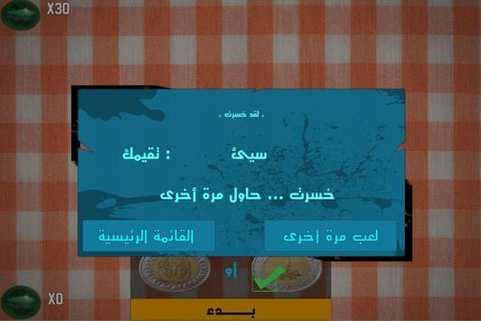 محاكاة  ملك و كتابة  _ بيلي screenshot 7