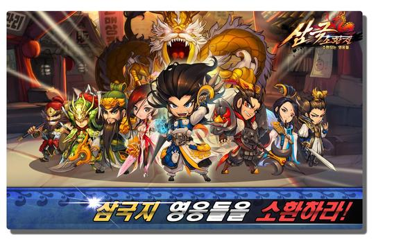 Summon the heroes poster